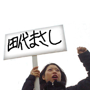 Neta_005_cocolog_oekaki_2009_06__10